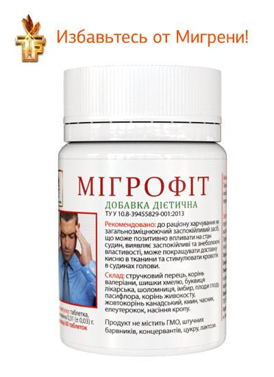 Мигрофит Антимигрень Дуйко| Лечение Головной Боли