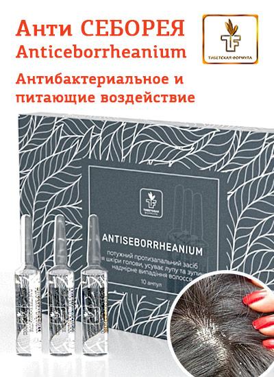 Лечение Перхоти и Себореи - здоровье волос - Антисеборея Дуйко