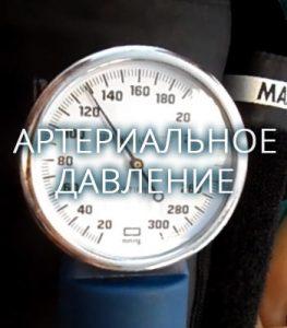 Антериальное давление - как определить