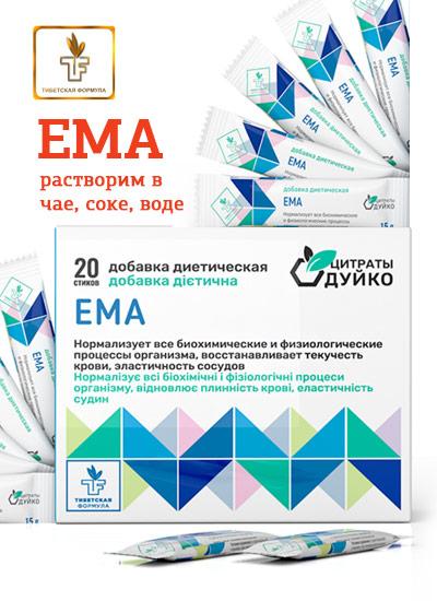 Ема Дуйко - снижение холестерина, улучшение кровотока, сосудов