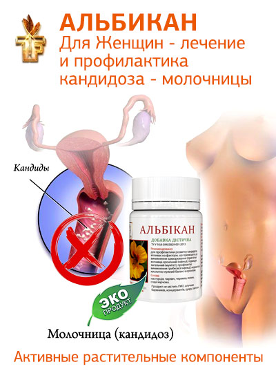 Альбикан | Комплексное лечение Кандидоза - Молочницы