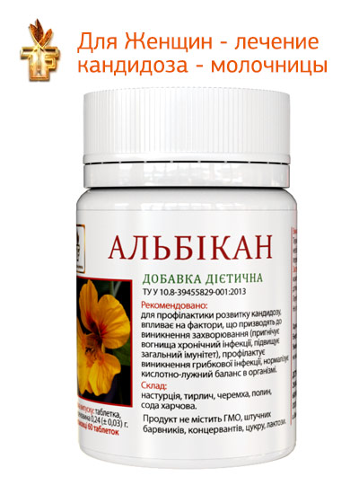 Альбикан Дуйко - Комплексное лечение Кандидоза - Молочницы