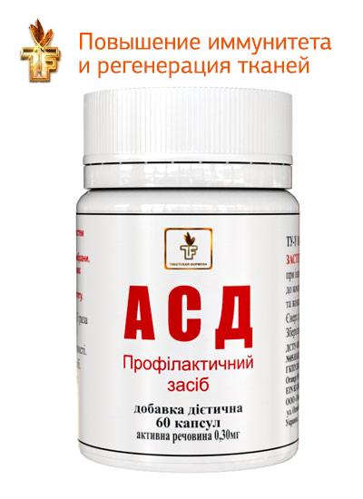 АСД | Антибактериальное, Интоксикационное, Нервностабилизирущее Действие