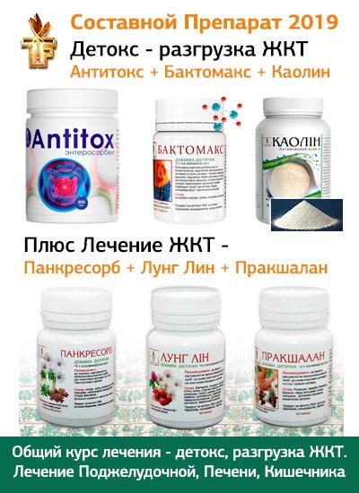 Общее Лечение и Детокс ЖКТ | 6 Препаратов - Антитокс, Бактомакс, Каолин + Панкресорб, Лунг Лин, Пракшалан. Тибетская Формула - Андрей Дуйко.