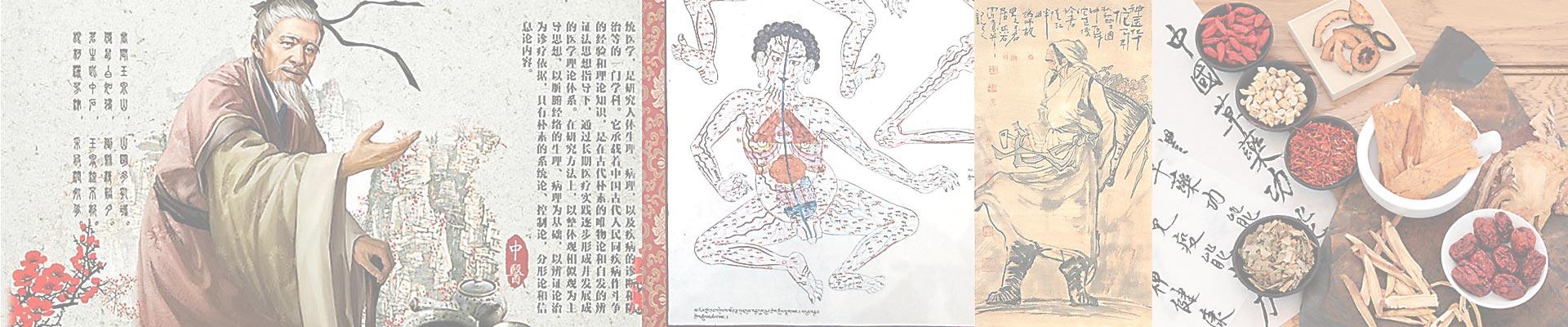 Тибетская и Китайская традиционная медицина