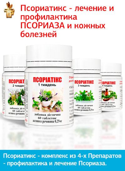 Псориатикс Дуйко - Лечение псориаза и кожных болезней