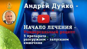 Видео Дуйко с рецептом детоксикации кишечника, используя Антитокс, Каолин, Бактомакс.