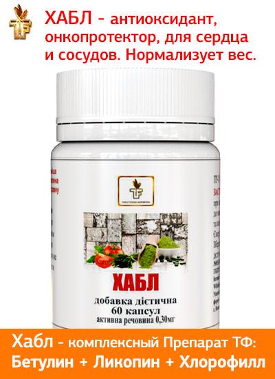 Хабл Дуйко - Бетулин + Ликопин + Хлорофилл