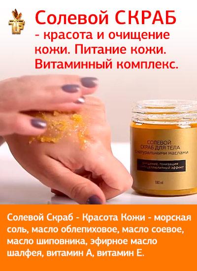 Солевой Скраб для тела | Омоложение - скраб, масла и витамины для кожи