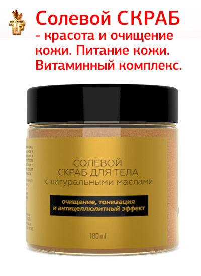 Солевой Скраб Дуйко для тела | Омоложение - скраб, масла и витамины для кожи