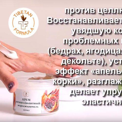 Крем антицеллюлитный - средство от целлюлита - жиросжигатель