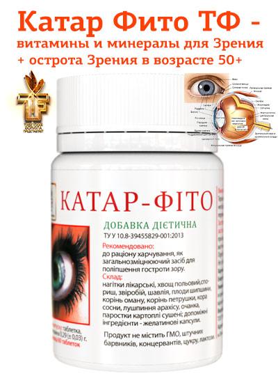 Катар Фито | Витамины и Минералы для Зрения + Острота Зрения