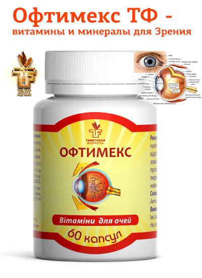 Офтимекс | Витамины и Минералы для Зрения