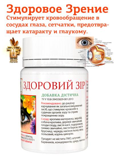 Здоровое зрение Дуйко - Лечение глазных болезней