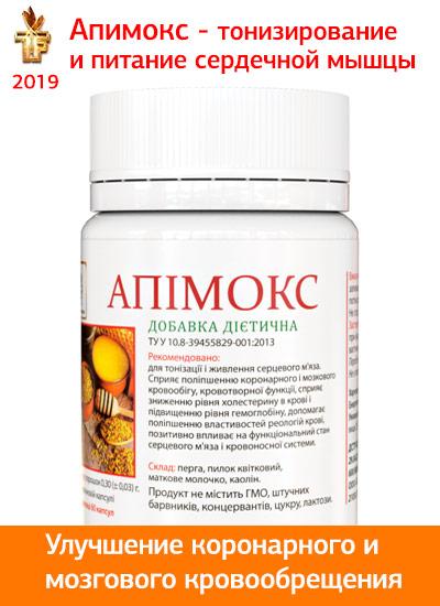 Апимокс | Тонизирование и питание сердечной мышцы, мозгового кровообращения