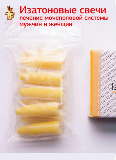 Изатоновые свечи Дуйко| Противовирусное, антимикробное действие для мужчин и женщин