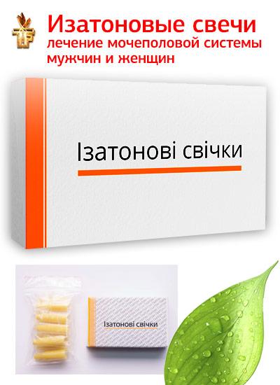 Изатоновые свечи | Противовирусное, антимикробное действие для мужчин и женщин