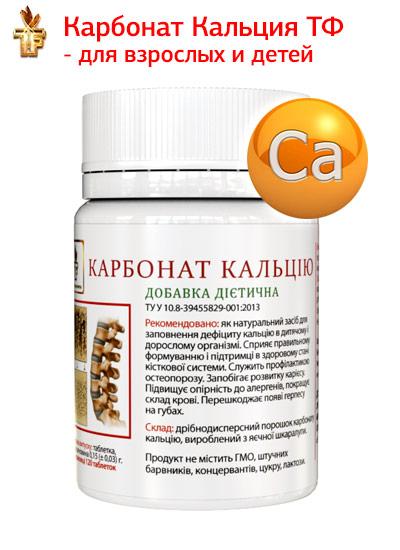 Карбонат кальция | Кальций для детей и взрослых